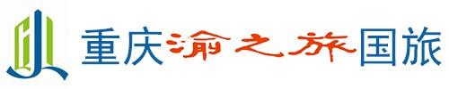 重庆渝之旅国际旅行社,重庆旅行社,重庆旅游公司渝之旅LOGO